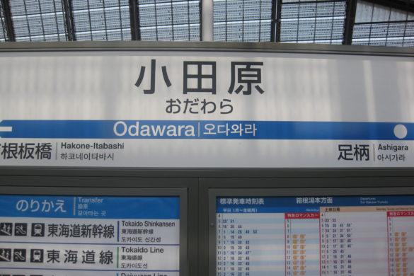 Odawara Eyki