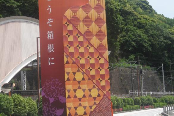 Hakone Bienvenue