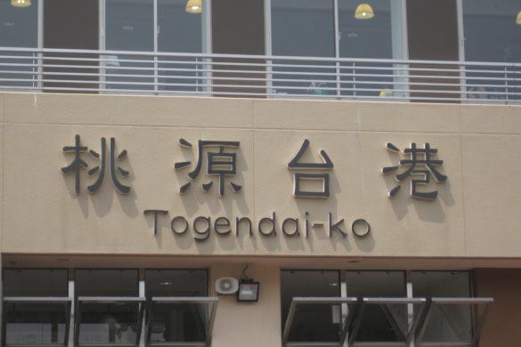 Togendai-ko