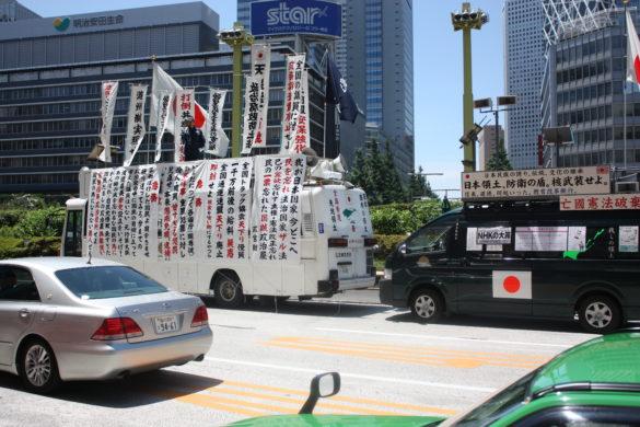 Tokyo Nationalistes